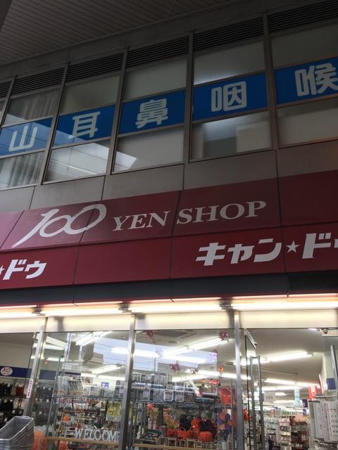 阪急蛍池駅周辺の100円均一ショップのご案内