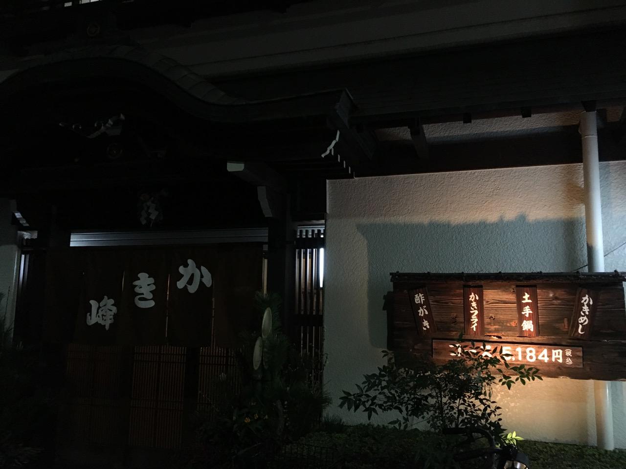 阪急池田駅前かき峰で牡蠣ざんまい
