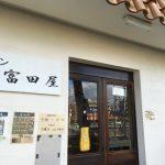 パン富田屋さん、レトロな雰囲気の街のパン屋さん