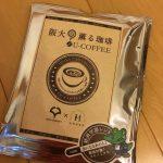 阪大コーヒーを飲んだ!お土産にオススメだよ!