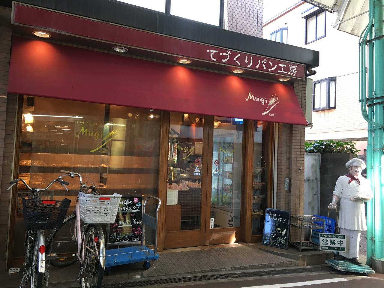 石橋商店街のパン屋さん、むぎ(Mugi)に行ってきたよ