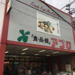石橋駅周辺のスーパーマーケットのご案内
