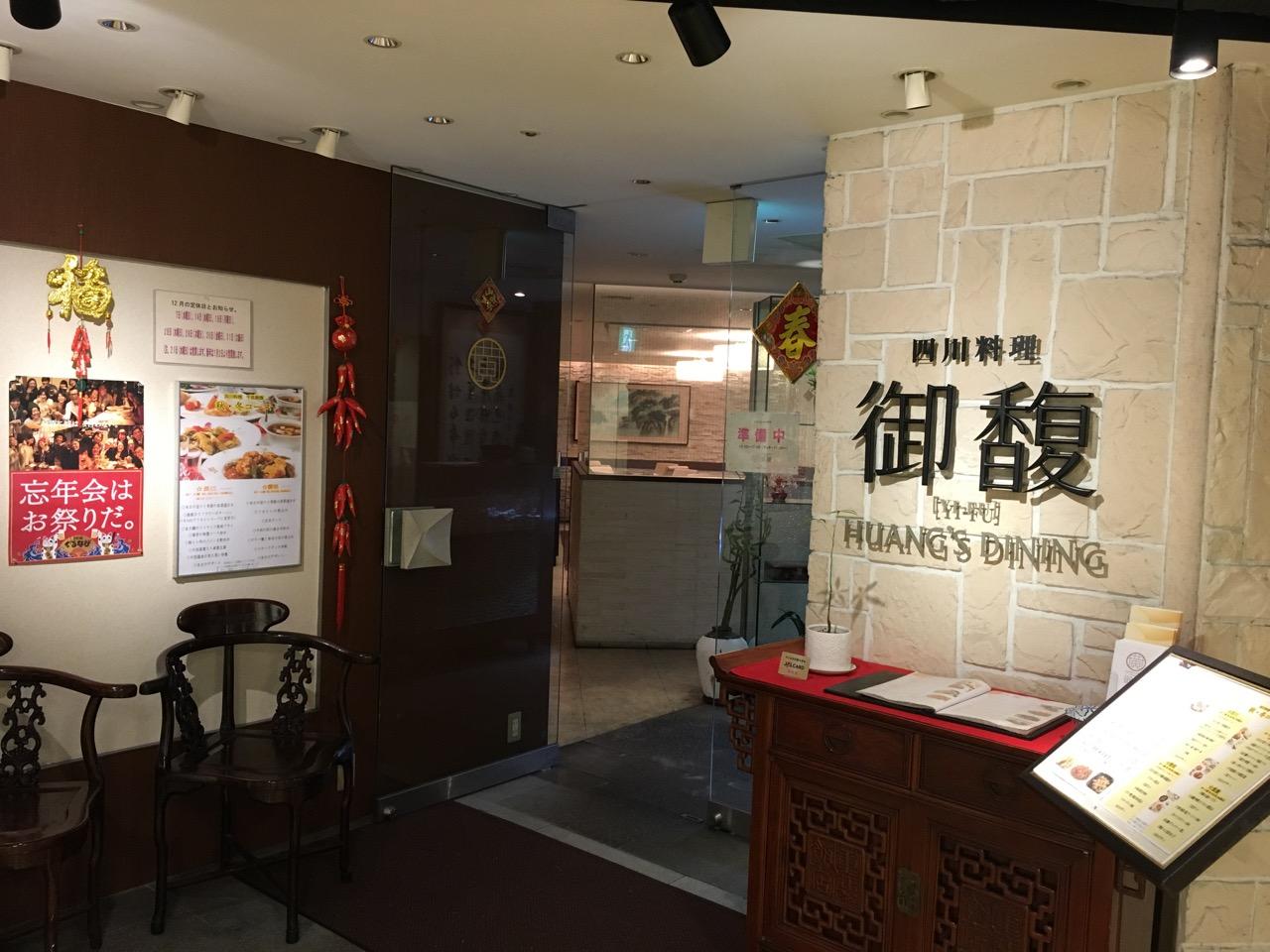 四川料理 御馥 (イーフー)千里店のランチを食べてきたんだけど閉店!