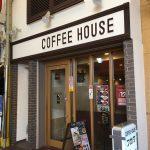 石橋のコーヒーハウスフカワのサイフォンコーヒーが楽しいよ