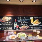 新梅田食堂街の洋食&ビール自由亭。なぜか懐かしい。