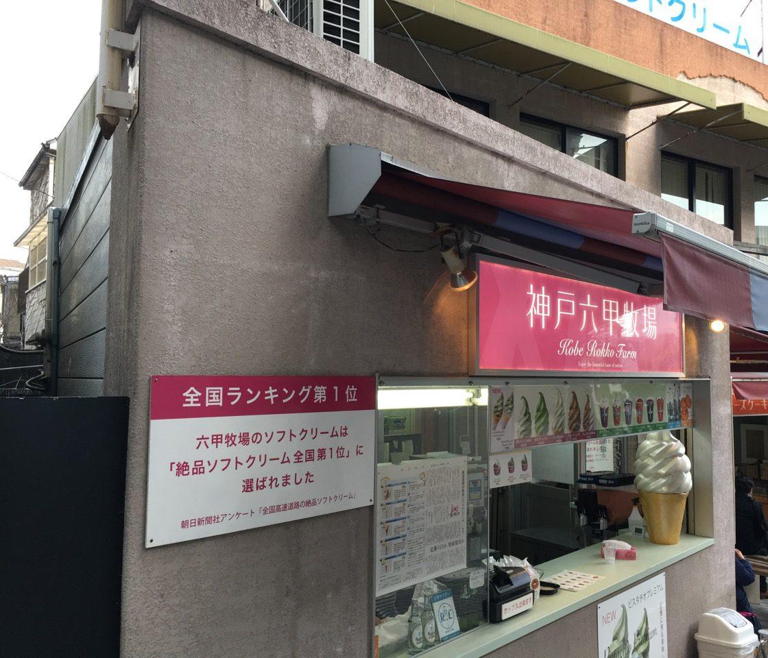 神戸六甲牧場 北野本店のソフトクリームで異人館を見ながらひと息。