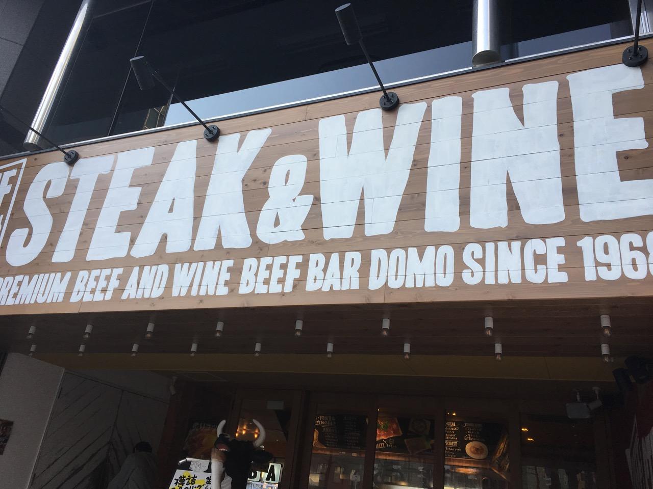 スパークリングワインが安い、肉バルDOMO北浜店