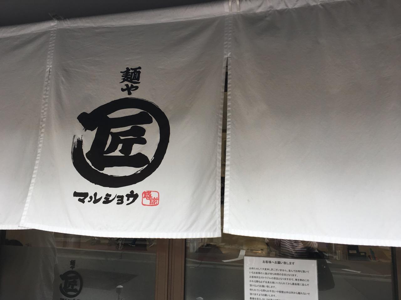 行列ができる台湾まぜそば!麺や マルショウ 豊中本店