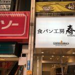 食パン工房春日(かすが)桜塚店のしっとり高級食パン