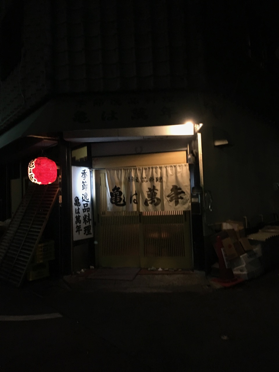 和食が豊富、曽根の亀は萬年(かめはまんねん)