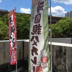 阪大くじらやの頑固おやじのカレー!!
