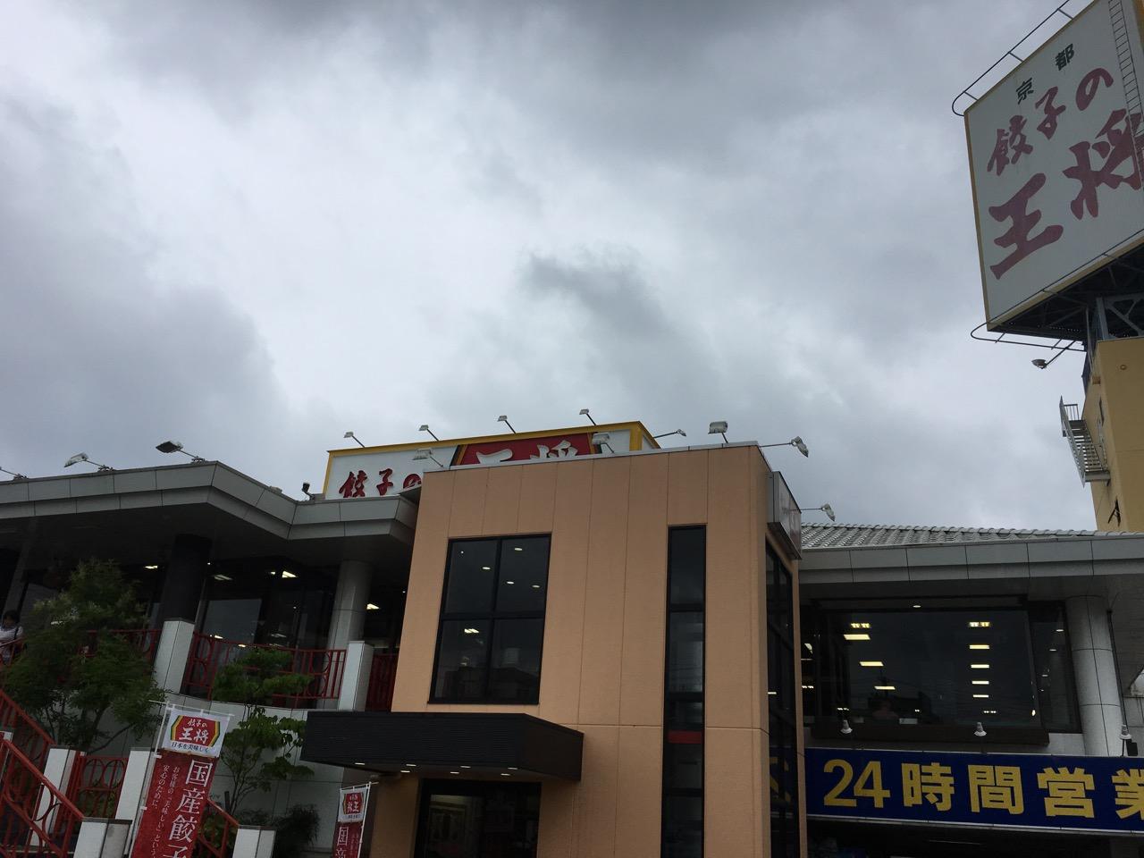 でっかい京都王将!餃子の王将 空港線豊中店