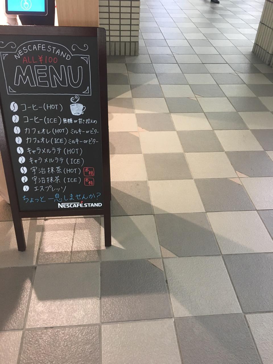 ペッパーくんもいるお手軽カフェ!ネスカフェスタンド阪急岡町店