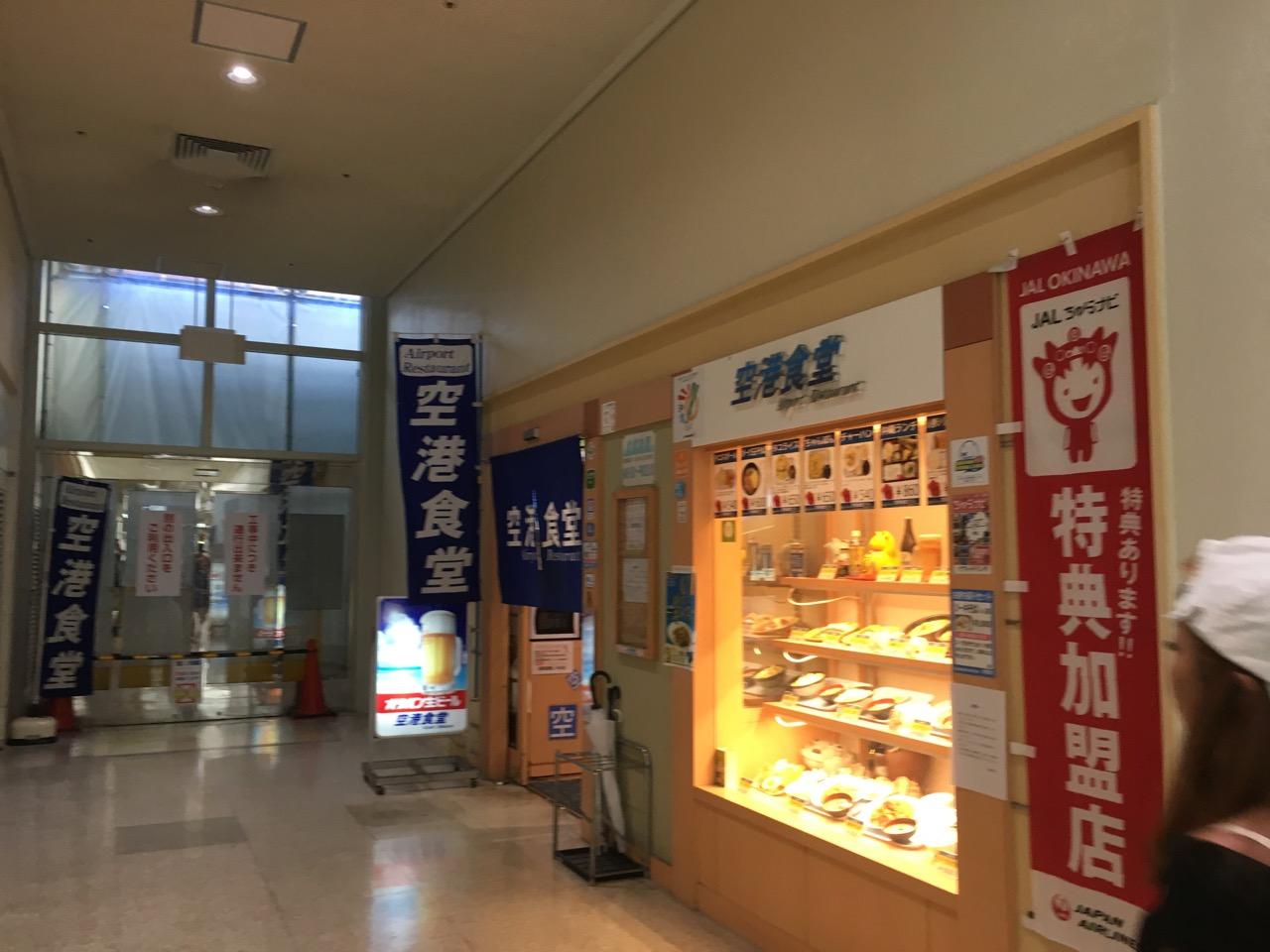 那覇空港に着いたら、まず空港食堂でランチ!