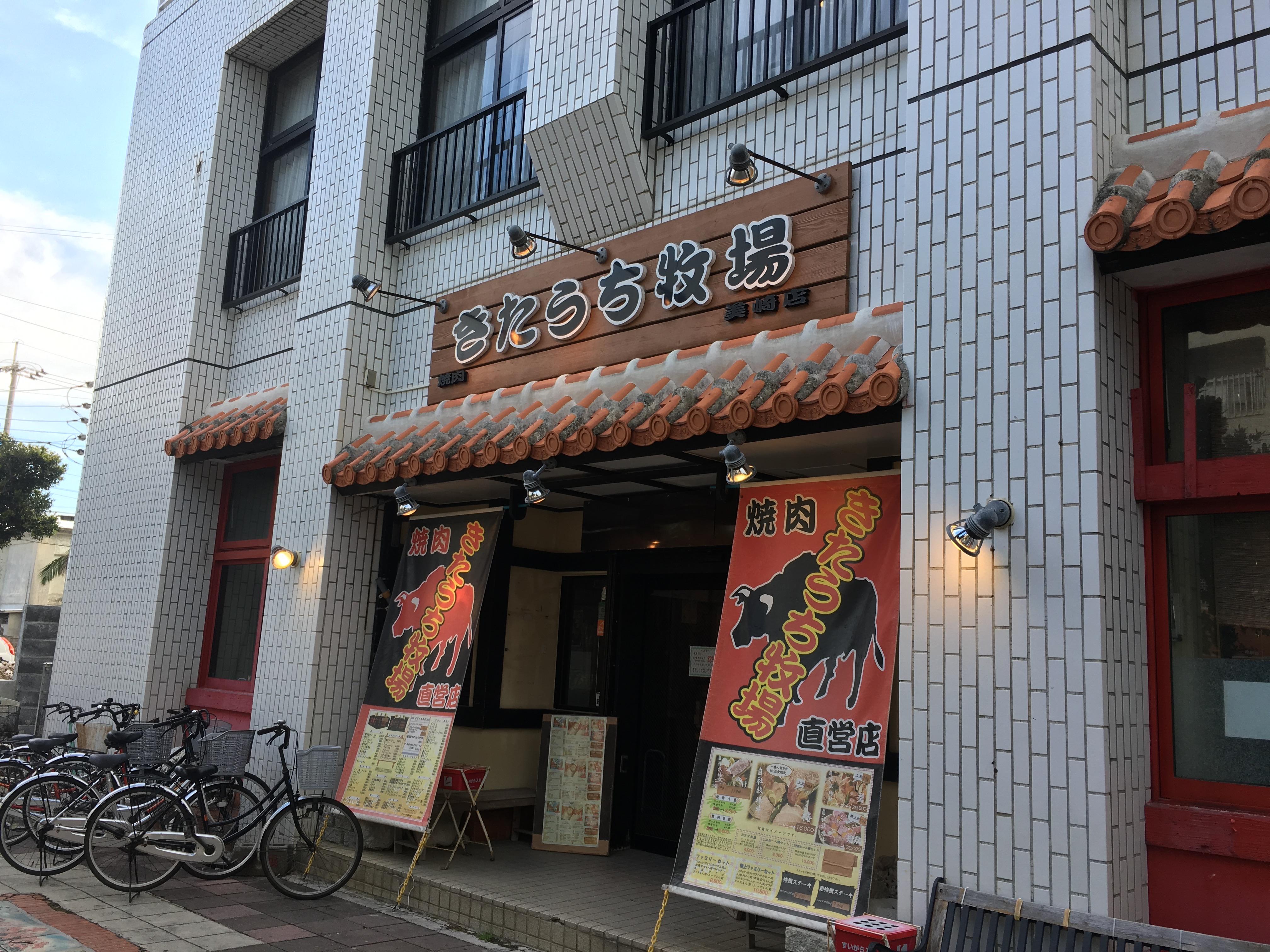 焼肉きたうち美崎店で石垣牛を食べよう!