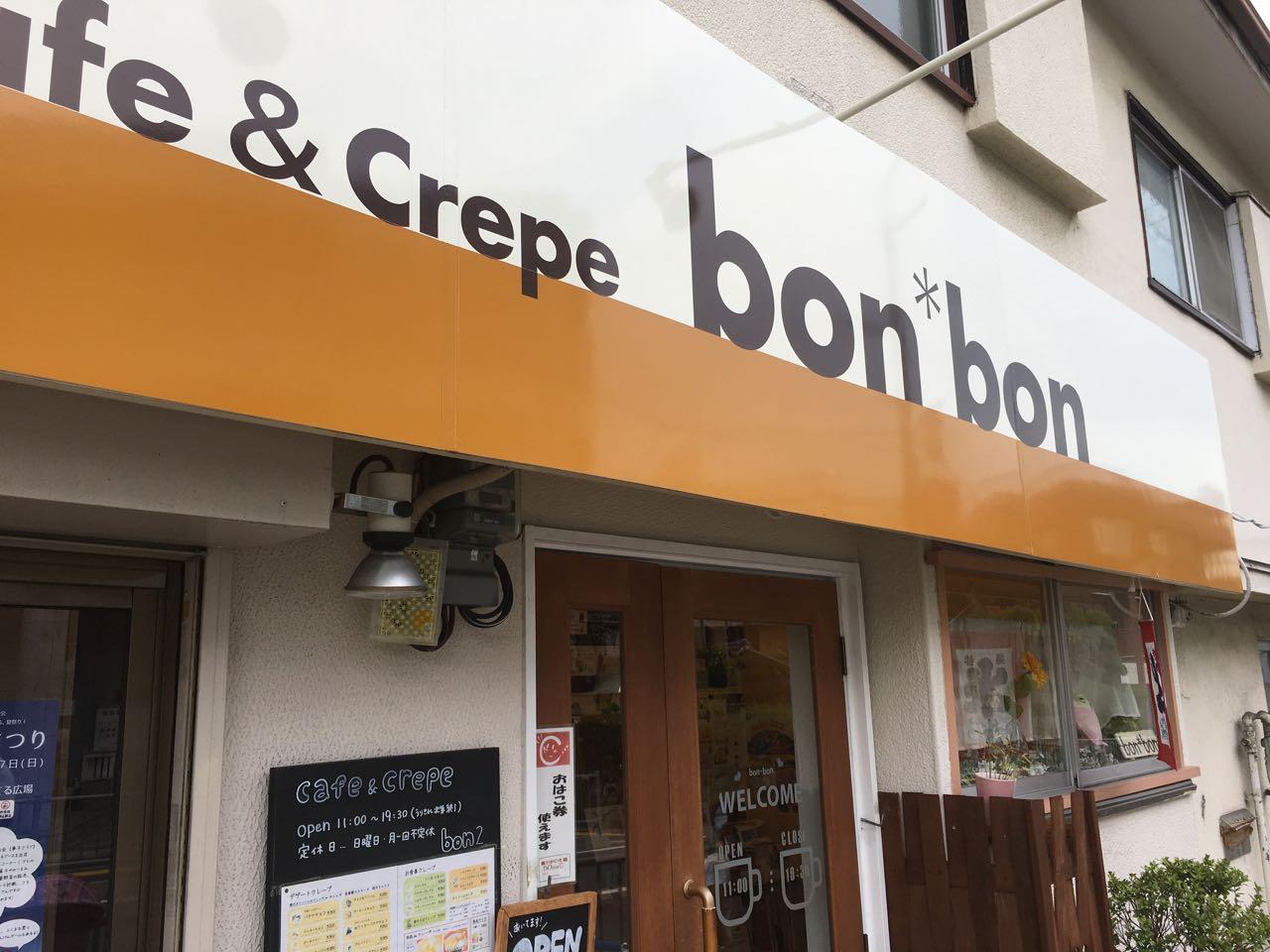 石橋のクレープボンボン、子連れにも優しいかわいいカフェスペース