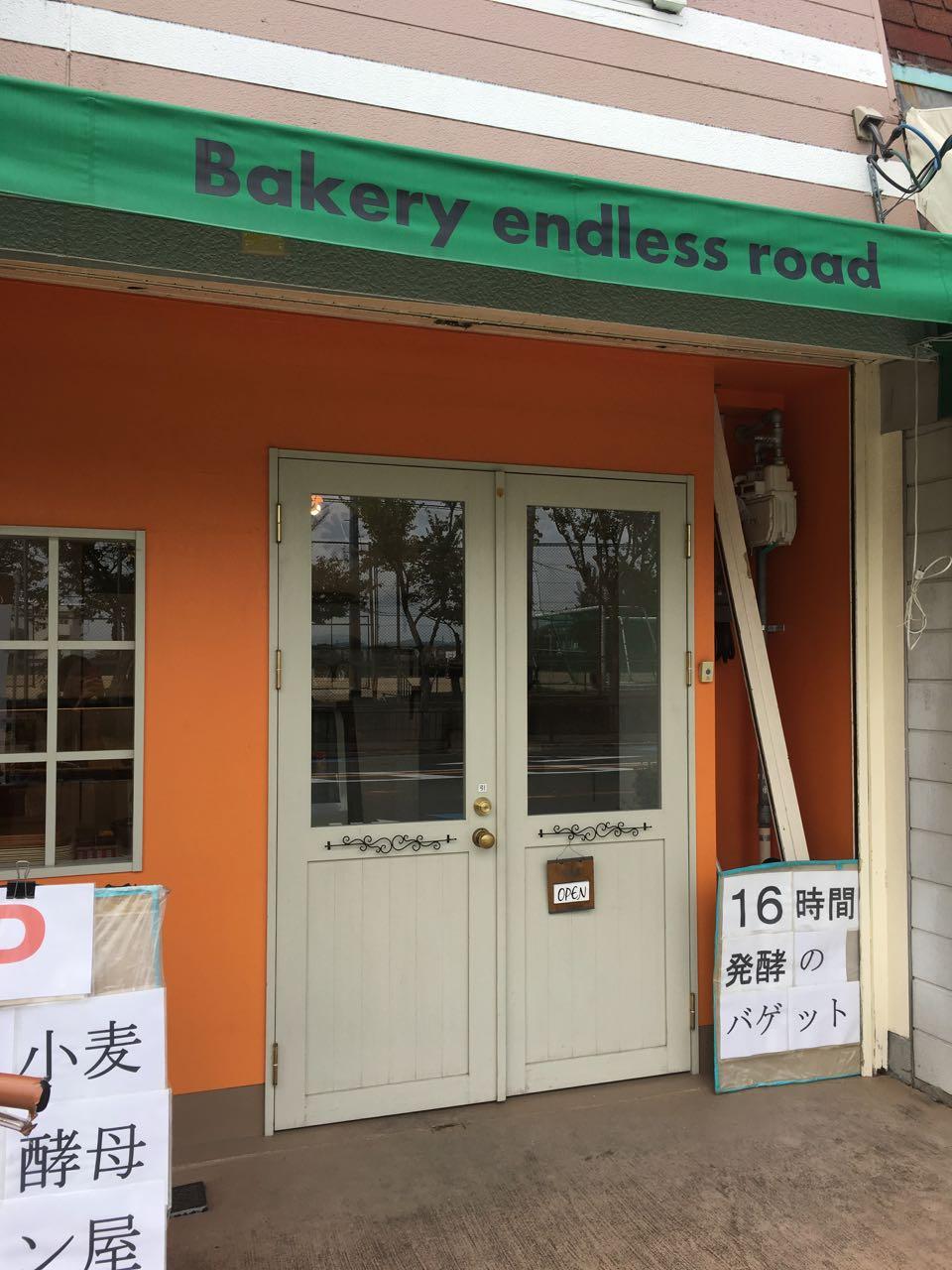 箕面高校近く!ベーカリーエンドレスロード(Bakery endless road)