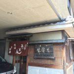 池田市に大阪最古のうどん店!吾妻(あずま)