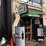 石橋の洋食店ヒロズキッチン(Hiro's kitchen)でランチ