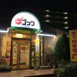 阪大正門からすぐのフレンドリーがゴッツ(GOTT)豊中刀根山店になった!
