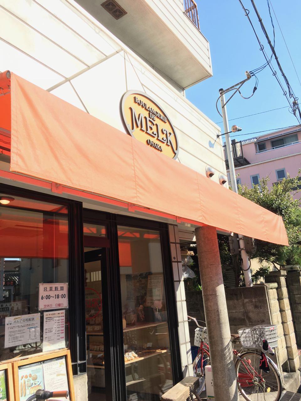 豊中市のパン屋といえばメルク(MELK)