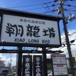 コスパ高すぎ!翔龍坊(XIAO LONG BAO)の飲茶オーダーバイキングランチ