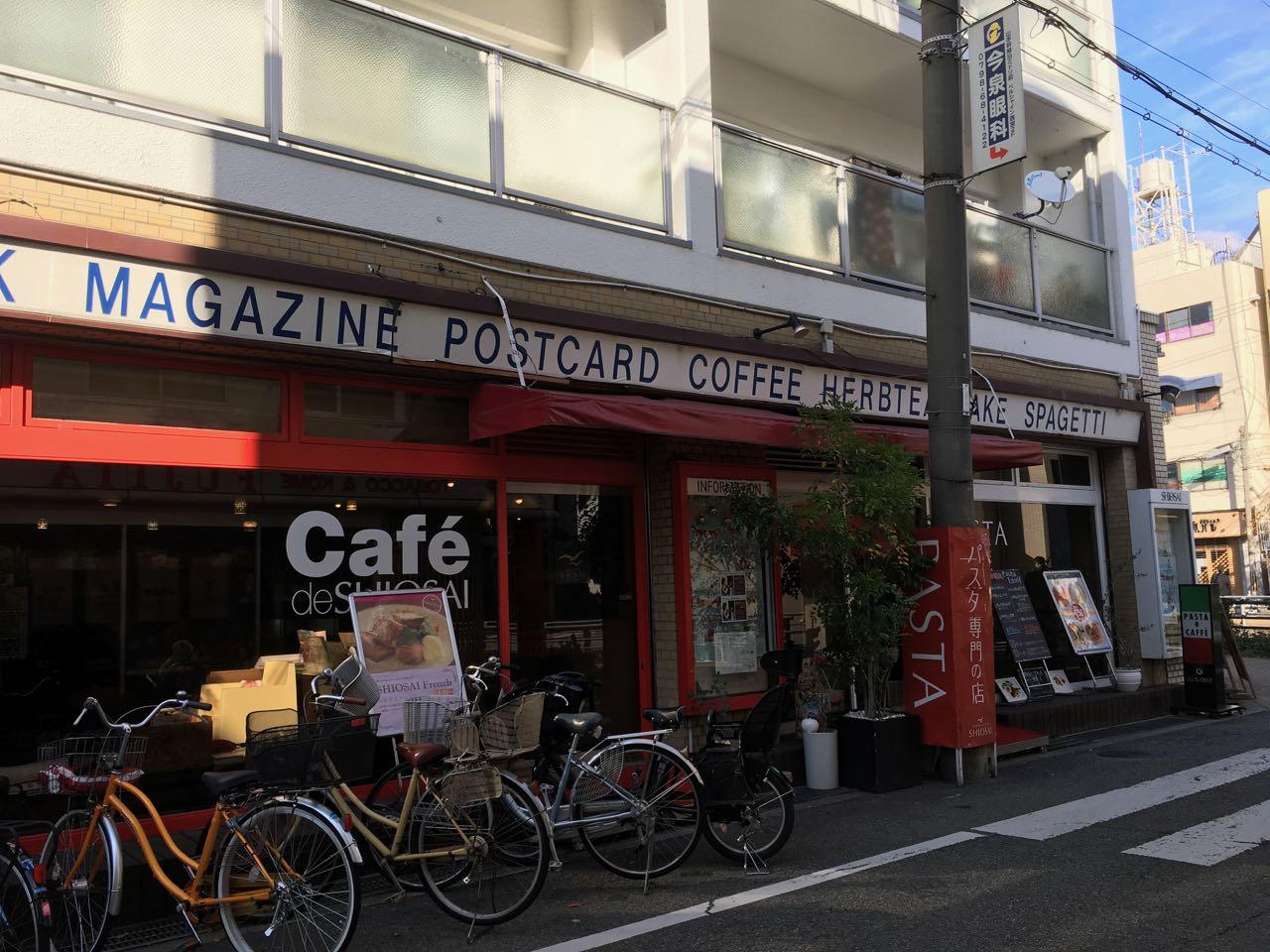 西宮北口の絵本カフェ、パスタ・エ・カフェ・シオサイ (PASTA e CAFE SHIOSAI)