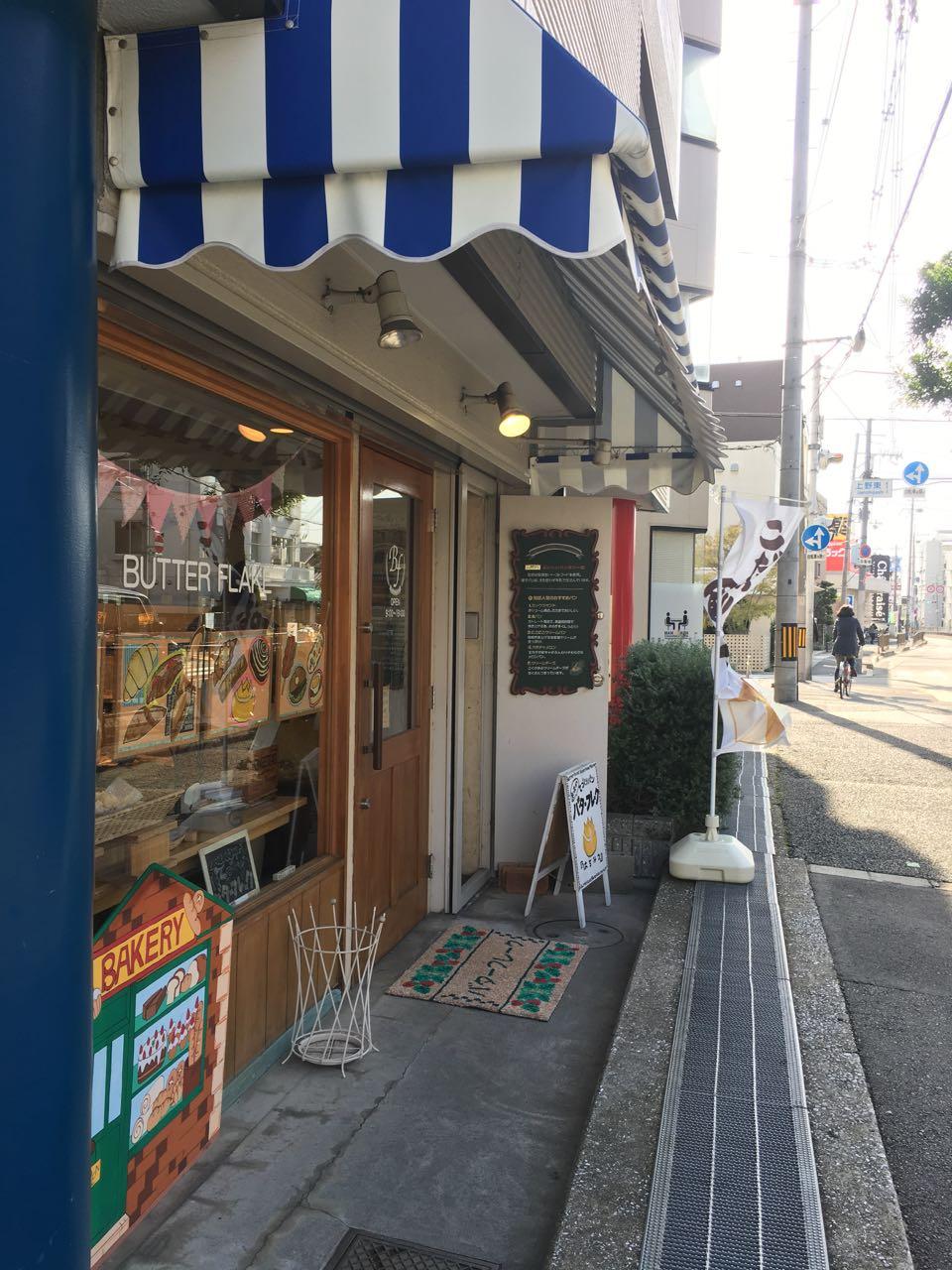 歴史あるカワイイお店、バターフレーク上野店