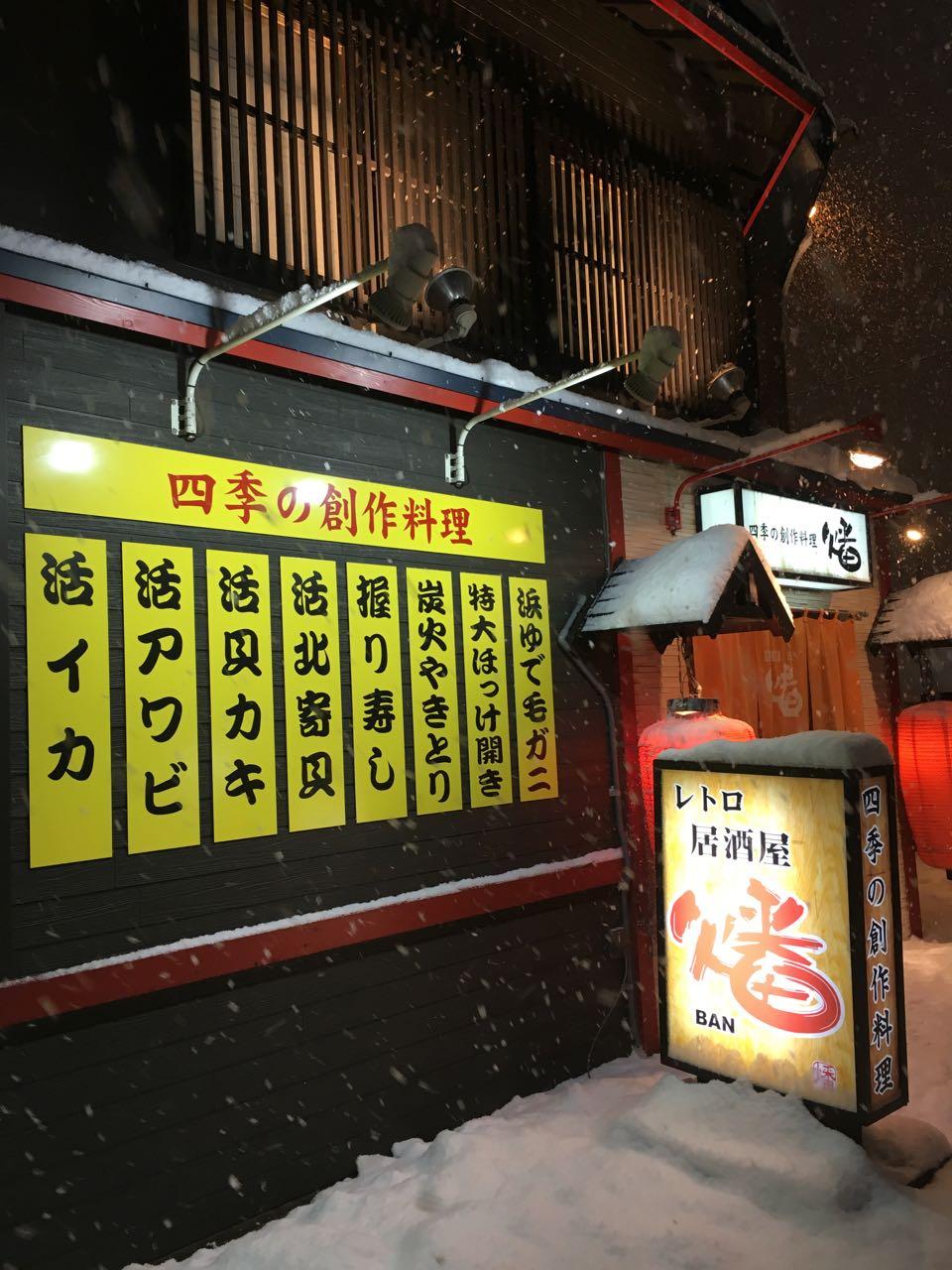 札幌駅近くの居酒屋燔(ばん)で海の幸を食べたよ!