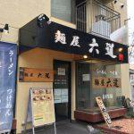 豊中駅前の麺屋六道(ろくどう)で豊潤ラーメンとつけ麺!