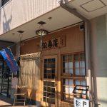 箕面小野原の松喜庵(しょうきあん)で本格蕎麦ランチ