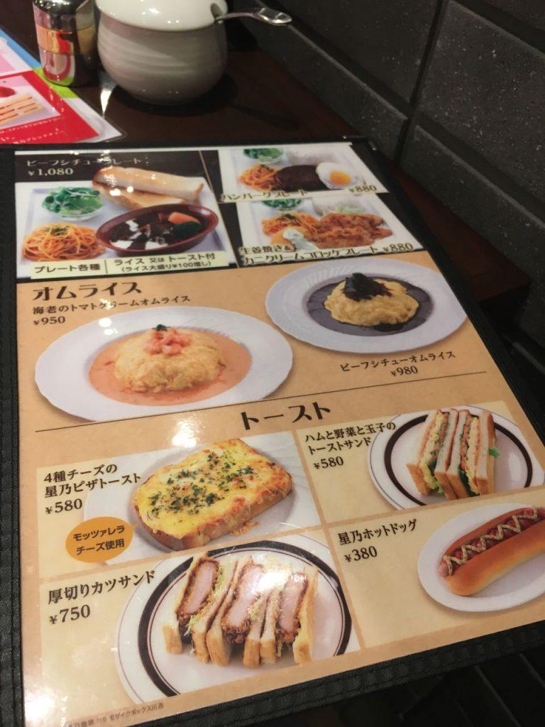店 モーニング 珈琲 星乃