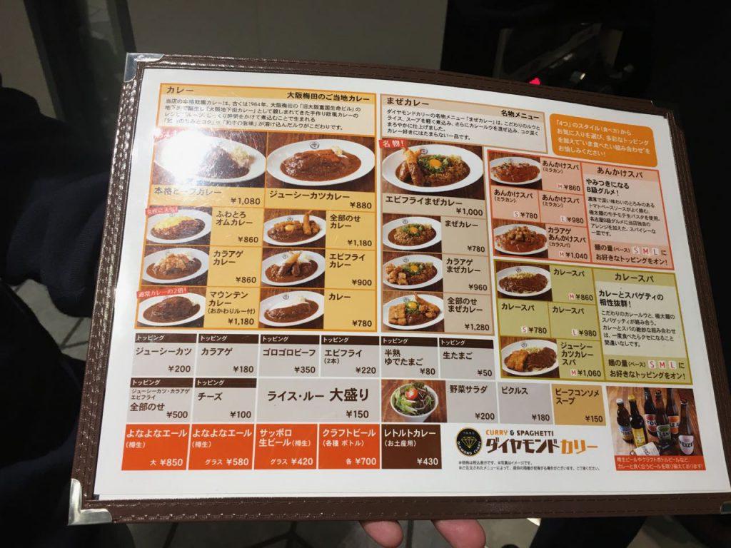 ダイヤモンドカリー大阪空港店のメニュー