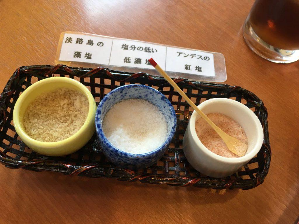 △お塩が3種類
