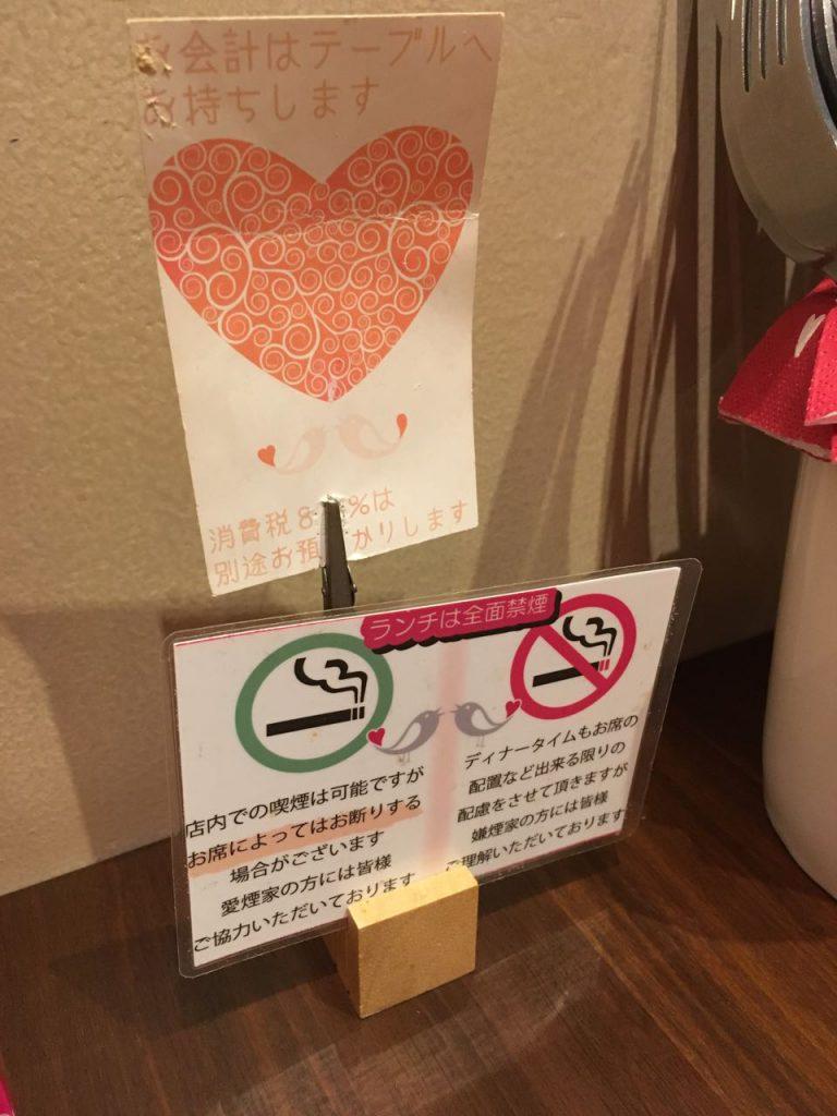 △ランチは全面禁煙です