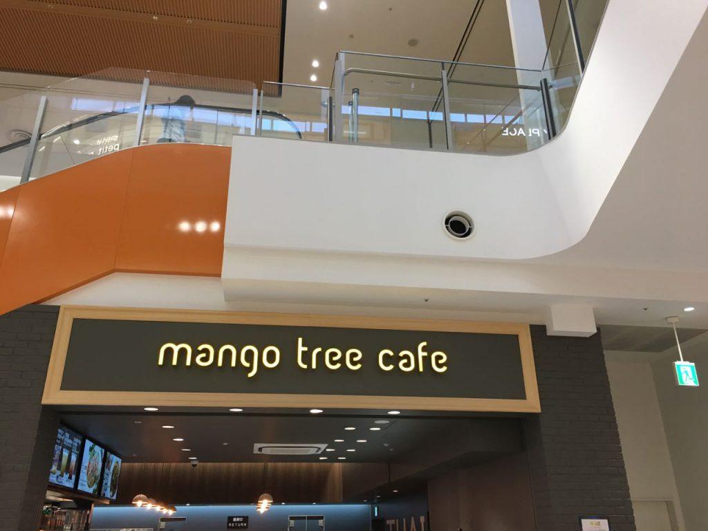 △マンゴツリーカフェEXPOCITY外観