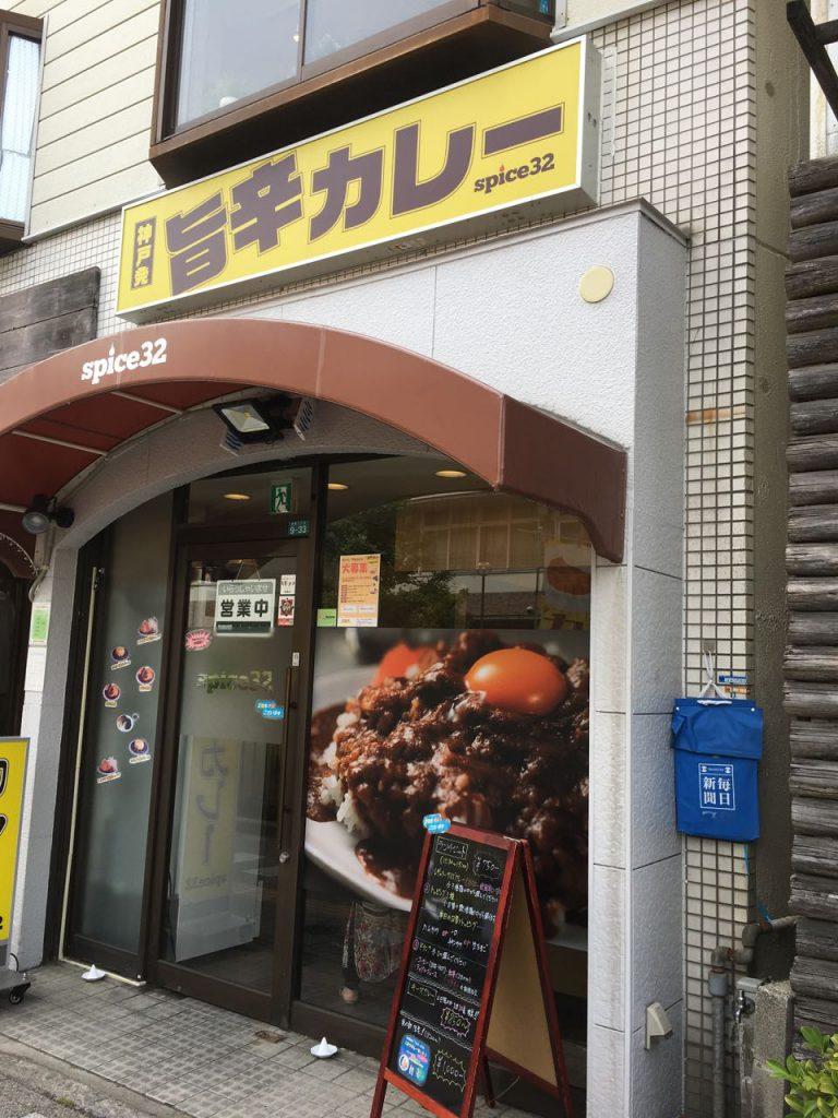 △Spice32豊中駅前店の外観