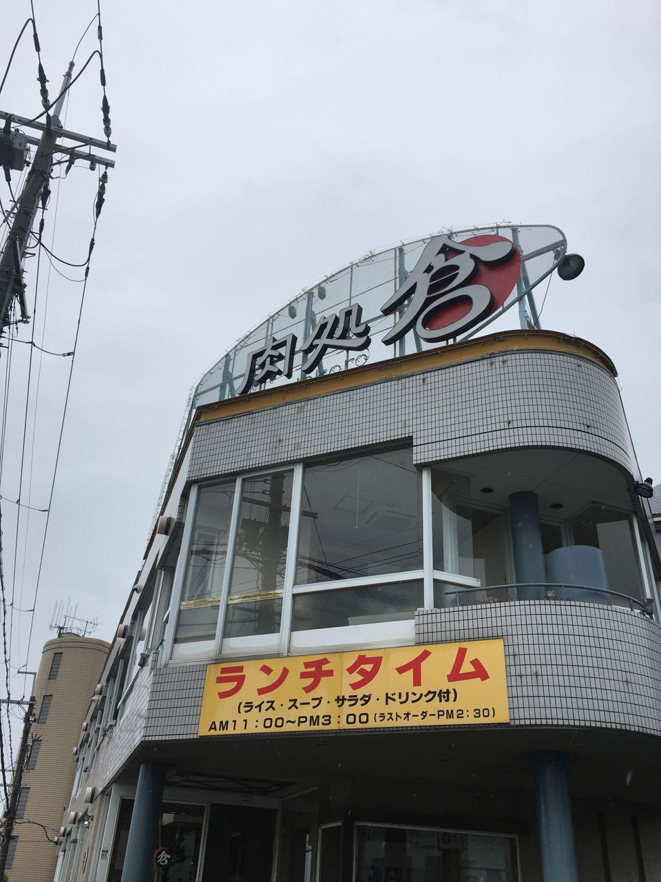 豊中ロマンチック街道の肉処倉(クラ)でお得なランチ!