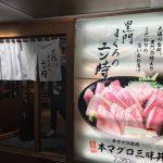 まぐろのエン時伊丹空港店(エントキ)の海鮮丼いろいろ!