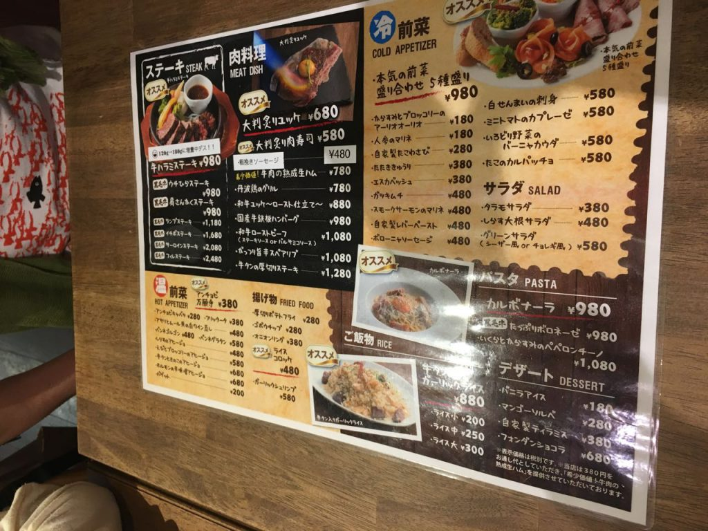 △お食事メニュー