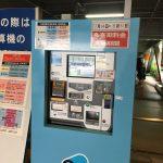 伊丹空港(大阪国際空港)の駐車料金についての注意点!