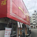 石橋阪大坂交差点の一福(いちふく)石橋本店の本格博多ラーメン
