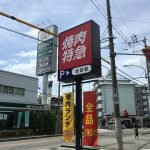 みんな楽しい!焼肉特急池田駅(やきにくとっきゅういけだえき)
