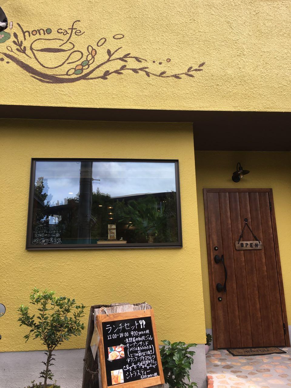 石橋駅と阪大坂の間に隠れ家カフェ、hono cafe