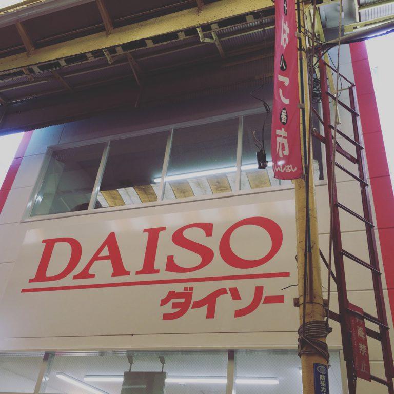 阪急石橋駅周辺の100円均一ショップのご案内
