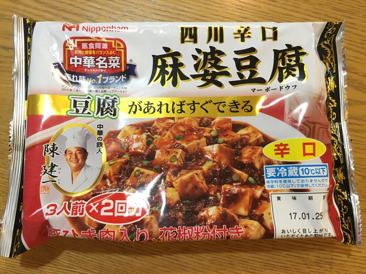 中華名菜の四川辛口麻婆豆腐がすばらしい!