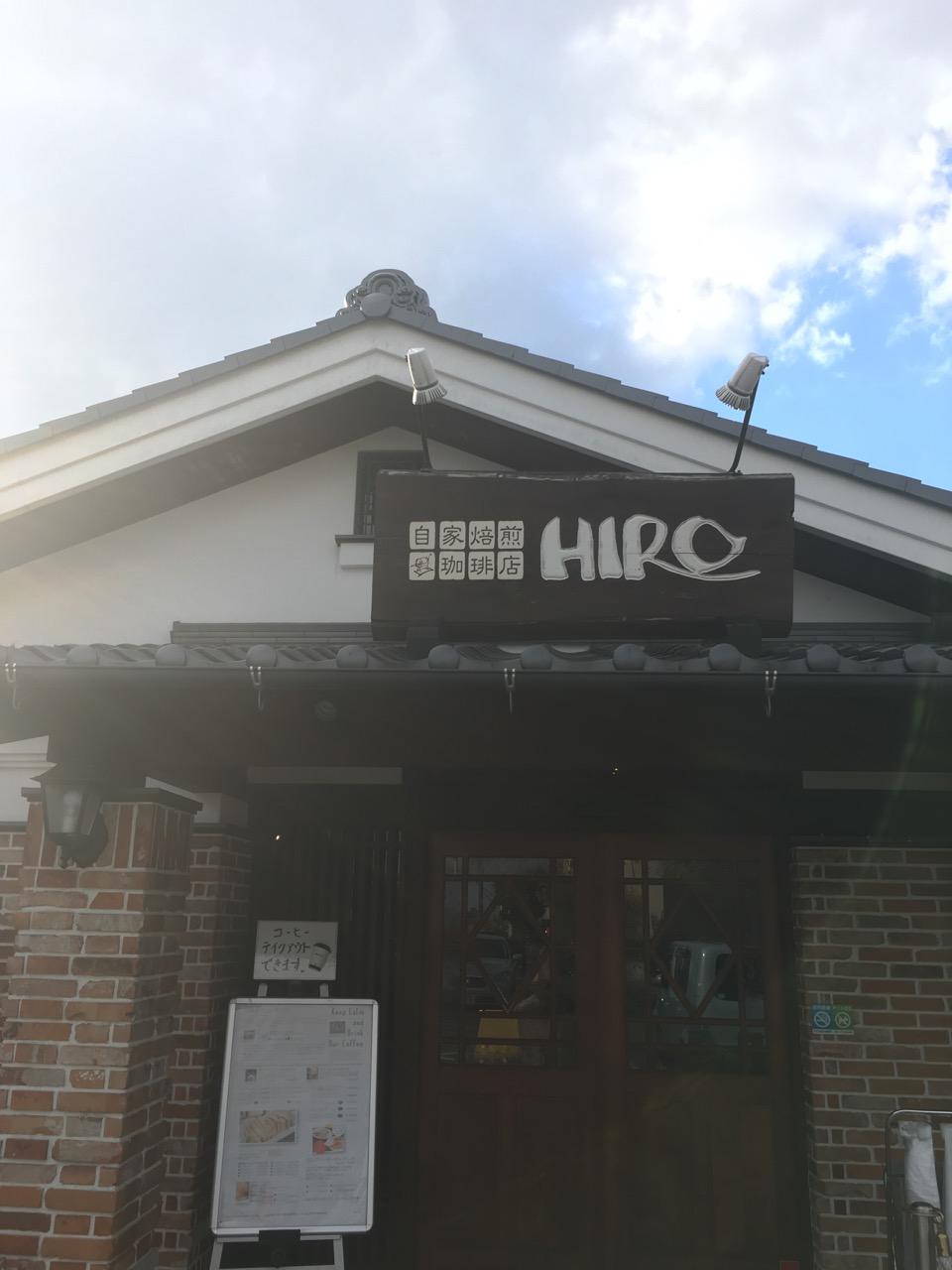 ヒロコーヒー(HIRO珈琲)箕面小野原店でコーヒータイム