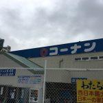 阪大豊中キャンパス周辺への引越後のお買い物スポットのご案内