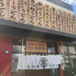 金比羅製麺 箕面稲店の関西風さぬき風おうどん。
