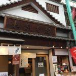 松家本舗(がんがら茶屋)の和菓子は、オヤツにもおみやげにもオススメ!